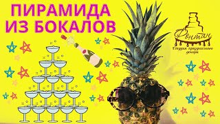 Пирамида из бокалов. Горка из бокалов на свадьбу. Харьков. Организация праздников