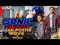 Sonic The Hedgehog Movie Details [Explained In Hindi]