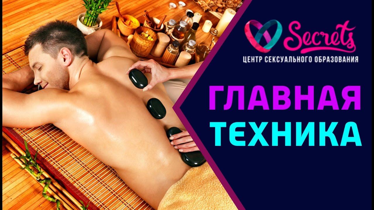 Как делать эротический тайский массаж видео мужчинам частные массажистки у вднх