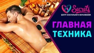 ♂♀ Расслабляющий тайский массаж - Главная техника | Тайский точечный массаж [Secrets Center]