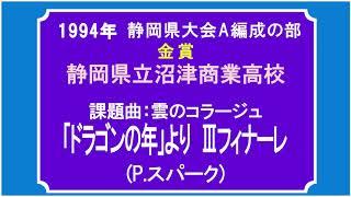 吹奏楽コンクール静岡県大会(1994)静岡県立沼津商業高校