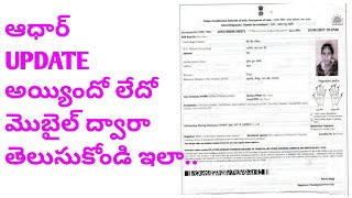 How to check aadhar card status online in telugu ll aadhar card update status online l