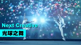 【LED動畫】「LED動畫」#LED動畫,作品:「光球之舞...