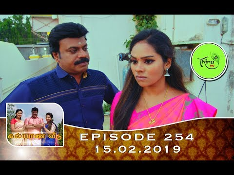 Kalyana Veedu | Tamil Serial | Episode 254 | 15/02/19 |Sun Tv |Thiru Tv