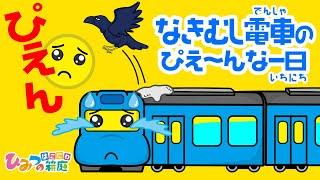 『泣き虫電車のぴえーんな一日』面白・おばけ電車踏切アニメ|子供向けアニメ・animation for kids【ひみつの箱庭】