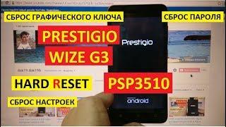 prestigio Wize G3 PSP3510 DUO прошивка