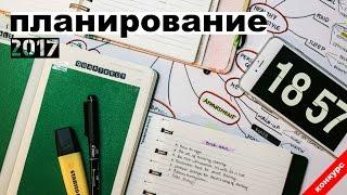 КАК Я ВЕДУ ЕЖЕДНЕВНИК №7 | ПЛАНИРУЕМ 2017!
