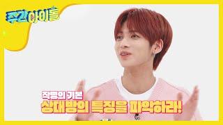[Weekly Idol] 작명맛집 태현이가 지어준 광희의 예명은!? l EP.461 (ENG/CHN)