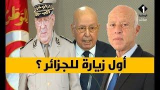 قيس سعيد لن ينجح بدون الجزائر و لهذا قرر زيارة الجزائر أولا