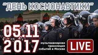 """""""ДЕНЬ КОСМОНАВТИКИ"""" или фэйк-рЫволюция 5.11.17"""