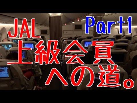 【JGC修行】JAL上級会員への道。Part1