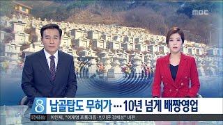 [대전MBC뉴스]납골탑도 무허가...10년 넘게 배짱영…