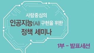 사람 중심의 인공지능를 위한 인공지능 윤리 정책세미나(…