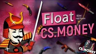 Заработок на РЕДКИХ Float с помощью сервиса CS.MONEY. Вторая серия