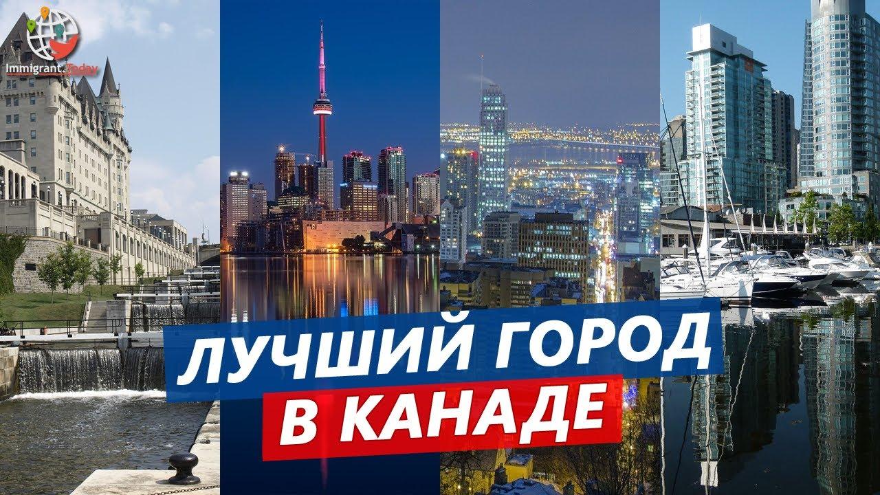 Где лучше всего жить в канаде как получить кипрское гражданство