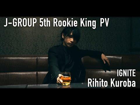 J-GROUP 5th Rookie King PV IGNITE Rihito Kuroba