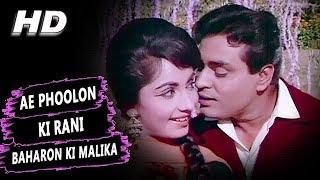 Ae Phoolon Ki Rani Baharon Ki Malika | Mohammed Rafi | Arzoo 1965 Songs | Sadhana, Rajendra Kumar