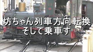 坊ちゃん列車第2編成方向転換そして乗車す 2019.3.14