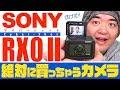絶対買う ソニー RX0 II ついに自撮り液晶を搭載 1.0型センサー超小型4Kデジカメ登場…