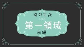 魂の世界~第一領域~(前編) ルドルフ・シュタイナー.