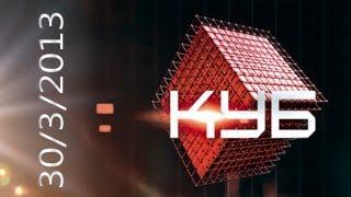 Куб (30.03.2013) Первый HD