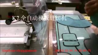 Автоматическая швейная машина для пришивания молнии и пришивания кармана