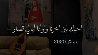 احبك لين آخرنا | دويتو عمر وريّانه | ( حصرياً ) | Ahebak len Akherna - Omar And  Riyanh 2020