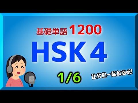 【HSK4級】中国語 基礎単語1200(1/6)让我们一起加油吧!/ Voice : Japanese and Chinese