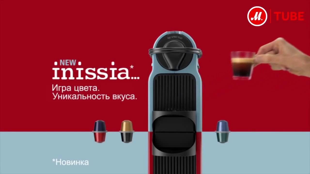 Кофемашина капсульного типа Nespresso Krups Inissia - YouTube