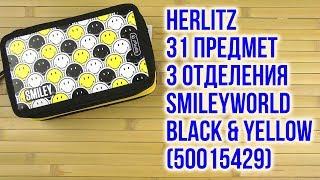 Розпакування Herlitz 31 предмет 3 відділення Triple Smileyworld Black & Yellow 50015429