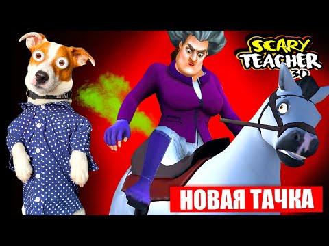 🔴 Злая училка ОБНОВА 5.10.4 (Scary Teacher 3D) - новые Пранки