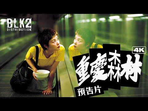 「重慶森林」4K | 官方預告