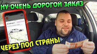 Фото Самый дорогой заказ в такси. Комфорт + в яндекс такси через всю Россию.