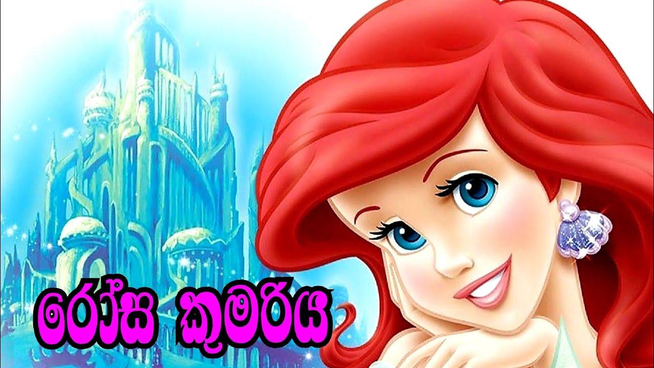 Download Princess Rose | Sinhala Cartoon | Lama Katha | Sinhala Fairy Tales | Kids Story | Surangana Katha