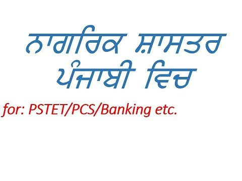 Functions of Parliament in Punjabi/9th class/Panjab school education board/TET/CTET/UPSC/PCS
