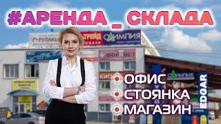 Аренда склада, офиса, торговой площади. /Ярославль/ Аренда помещений. Сниму в аренду. Сдам в аренду.