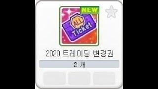 [테런] 2020 트레이딩 2개