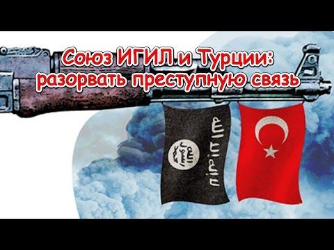Союз ИГИЛ и Турции: разорвать преступную связь