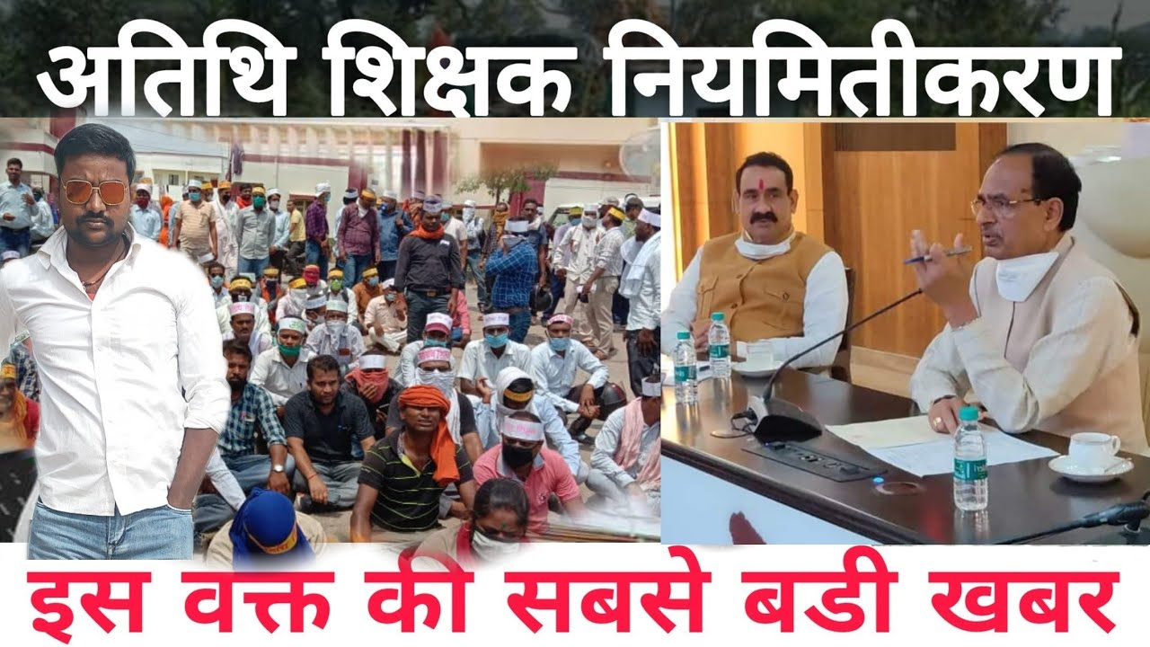 Atithi shikshak latest news | saket prabhu Live bhopal andolan | बडी खबर | अतिथि शिक्षक नियमितीकरण