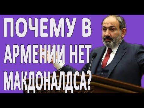 Почему в Армении нет McDonald's? #новости2019