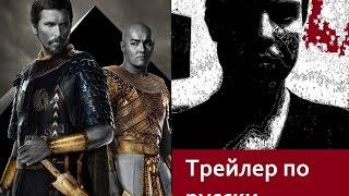 Трейлер по русски Исход: Боги и короли