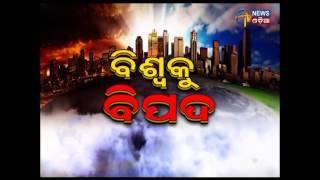 Global Warming |  ବଦଳୁଛି ବିଶ୍ୱର ରୂପ | ETV News Odia