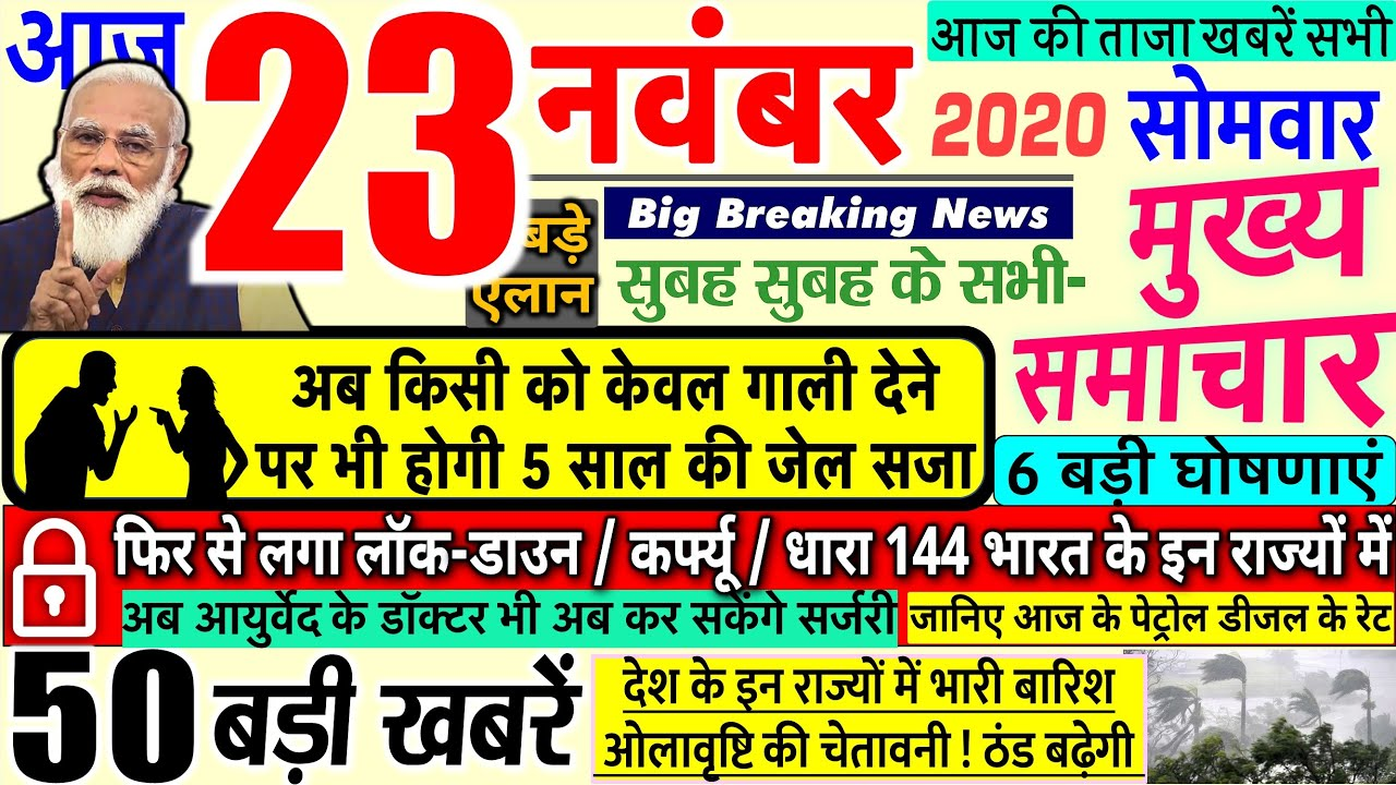 Today Breaking News ! आज 23 नवंबर 2020 के मुख्य समाचार बड़ी खबरें PM Modi News, #SBI, UP, Bihar