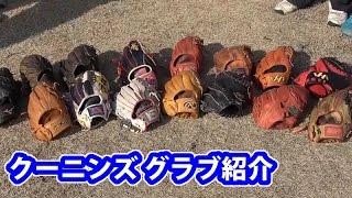 クーニンズ投手・内野・外野・捕手の使用グラブと型付けを紹介 thumbnail