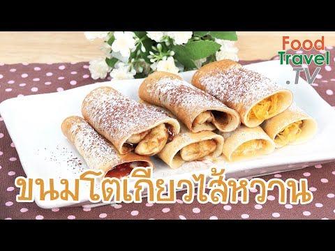ขนมโตเกียวไส้หวาน Tokyo Sweet Rolls | FoodTravel พารวย - วันที่ 15 Jul 2018