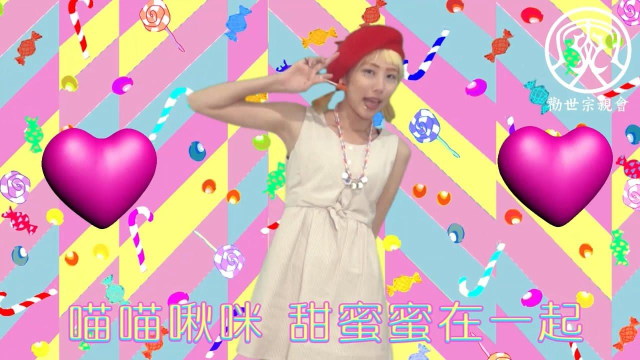 勸世寶貝喵喵ㄉ甜蜜糖衣 (CANDY CANDY COVER) - YouTube