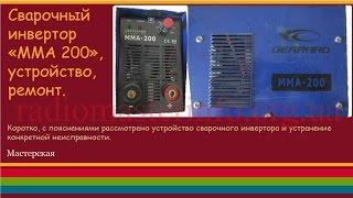 Сварочный инвертор «MMA 200», устройство, ремонт.(Коротко, с пояснениями, рассмотрено устройство сварочного инвертора и устранение конкретной неисправност..., 2016-10-17T09:02:08.000Z)