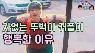 Eng) 차 없는 뚜벅이 커플이 행복한 이유 ♡ (english subtitles)