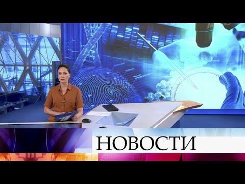 Выпуск новостей в 15:00 от 14.05.2020