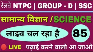 General Science / सामान्य विज्ञान  - 🔴 #Live_Class For RRB NTPC, LEVEL-01 ( Group- D ) 85